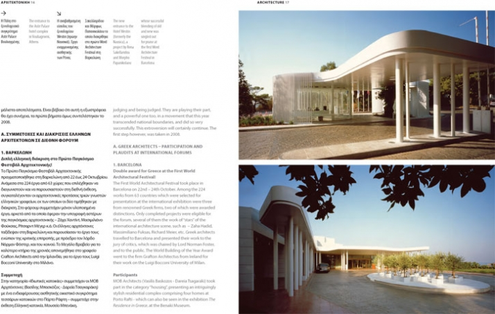 the new entrance to the Hotel Westin (formerly the Nausica) /// page 16-17 A project by Rena Sakellaridou and Morpho Papanikolaou whose successful ble