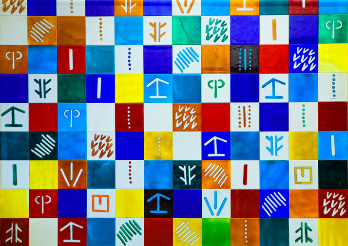 """Tile designed by Ettore Sottsass for """"In tiles/Variations of iteration as a problem of surface"""" An exhibition curated by Nevzat Sayin in Hagia Sophia"""