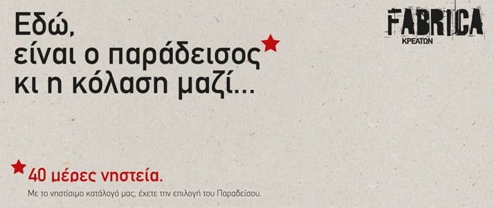graphic design © Yianis Tokalatsidis