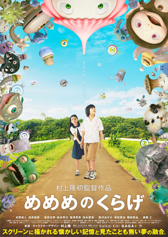 Takashi Murakami / Jellyfish Eyes, 2013 / Poster© 2013 Takashi Murakami/Kaikai Kiki Co., Ltd. All Rights Reserved.