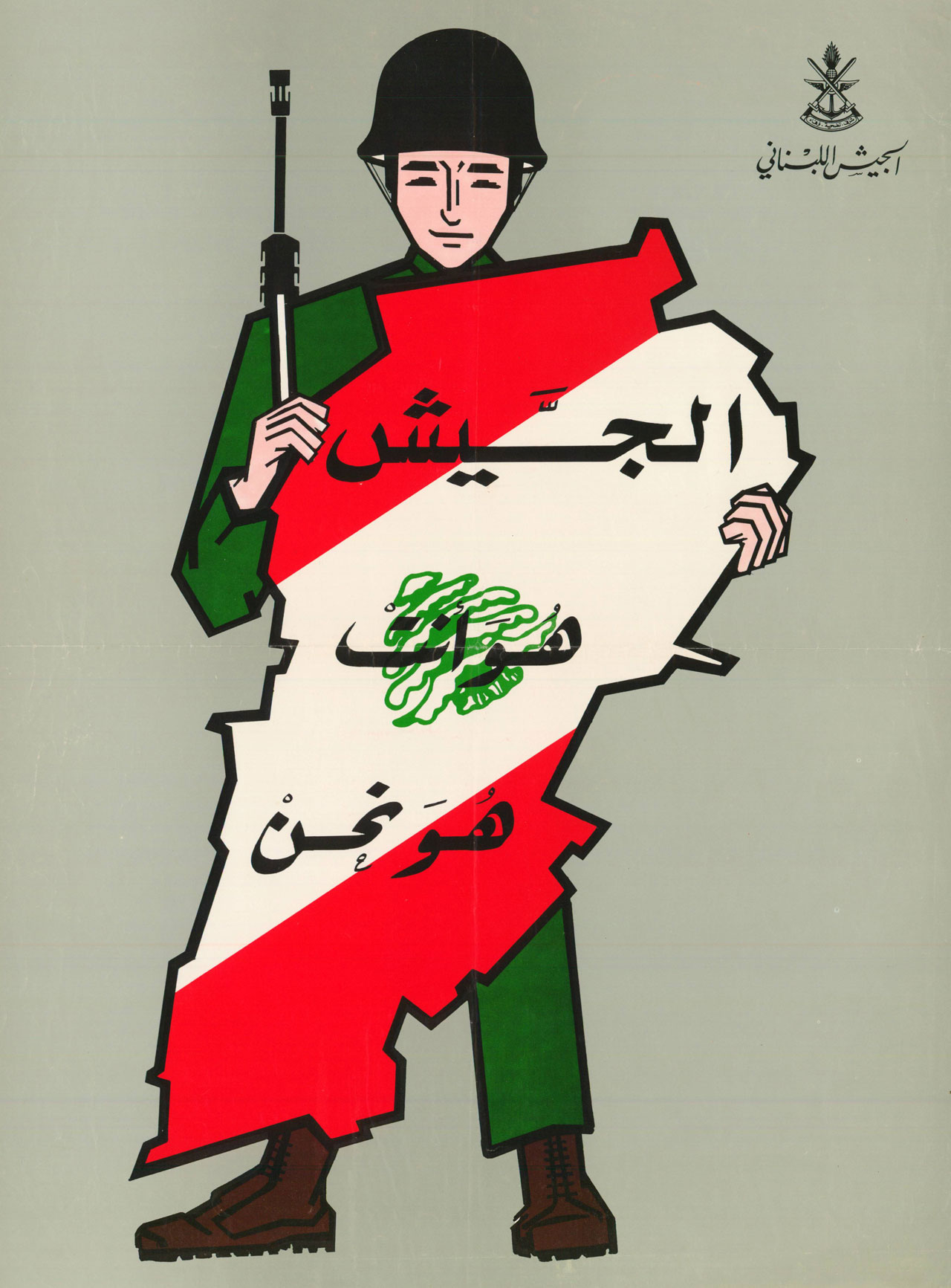 Political Posters of the Lebanese Civil Warby Zeina Maasri, 1980.