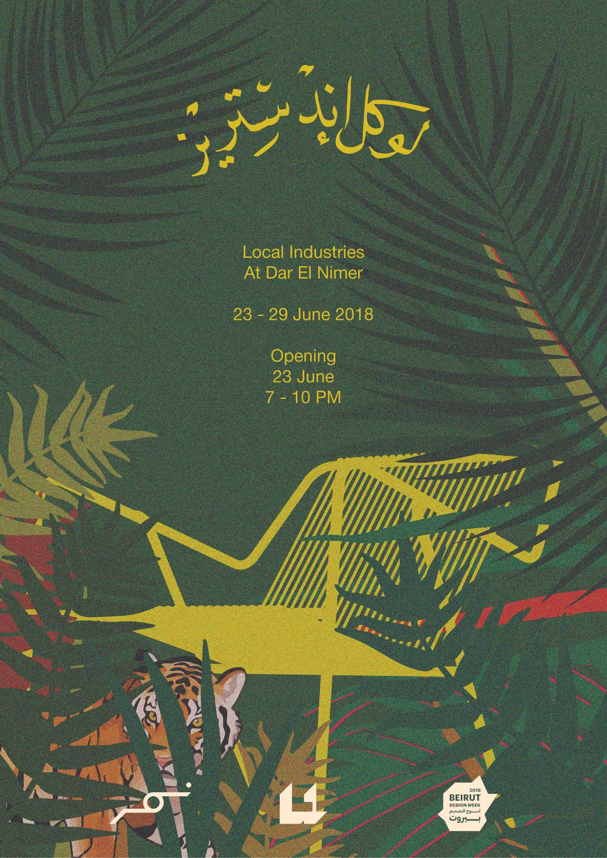 Graphic poster for the exhibition of Local Industries at Dar El Nimer during Beirut Design Week 2018. © 2018 Local Industries