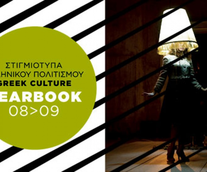 Greek Culture, YEARBOOK 08-09