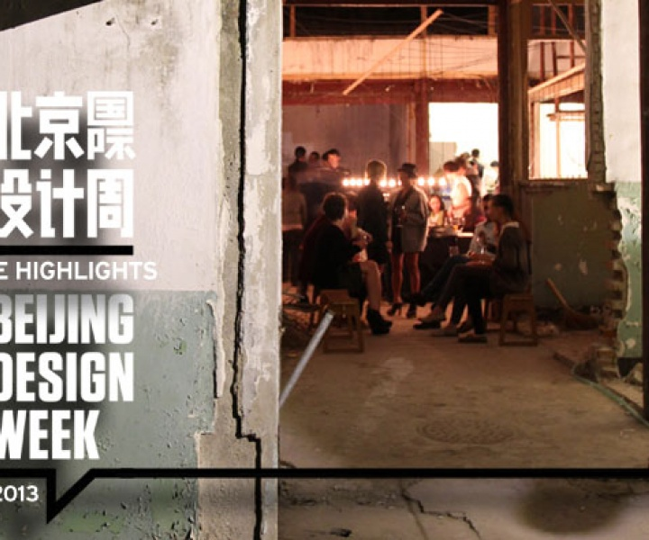 The HIGHLIGHTS of Beijing Design Week 2013